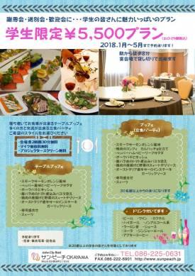 学生限定¥5.500プラン