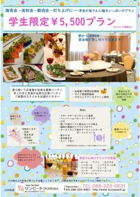 学生限定¥5,500プラン