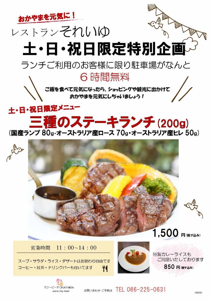 土・日・祝日限定特別企画 ランチご利用で駐車場6時間無料!