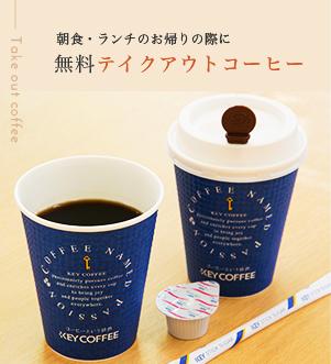 無料テイクアウトコーヒー
