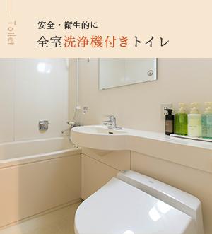 全室洗浄機付きトイレ